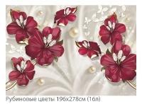 Рубиновые цветы