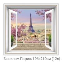 За окном Париж